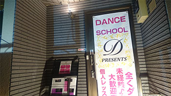 DANCE SCHOOL D PRESENTS