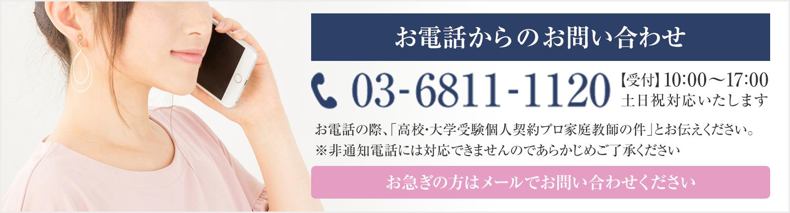 プロ家庭教師へのお電話でのお問い合わせは0368111120まで
