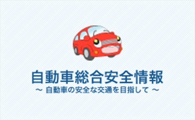 自動車総合安全情報