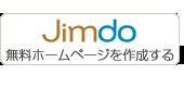 Jimdoで無料ホームページを作成する