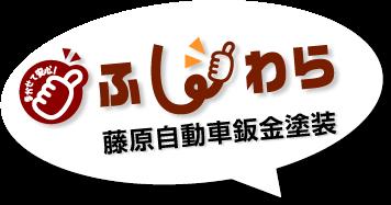 甲賀市信楽町 藤原自動車鈑金塗装