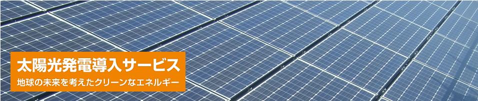太陽光発電導入サービス 地球の未来を考えたクリーンなエネルギー