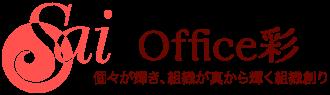 有限会社 Office彩 個々が輝き、組織が真から輝く組織創り