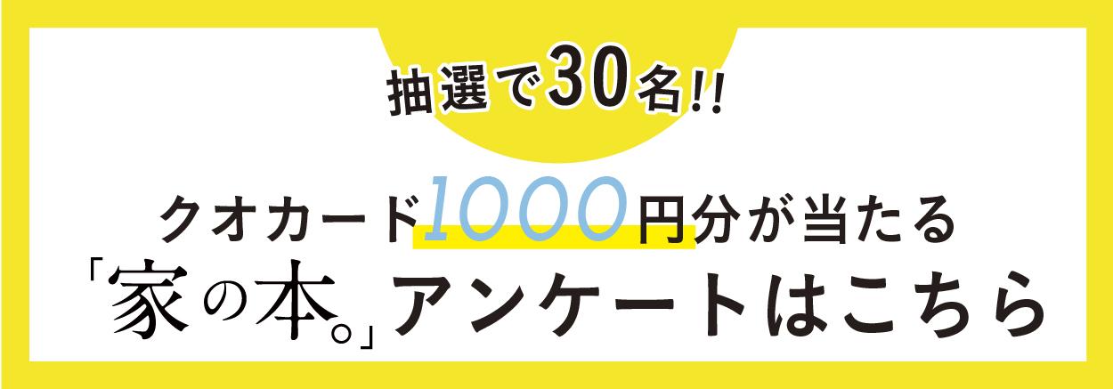 ぎふの家,クオカード1000円分が当たるアンケート