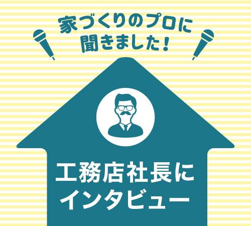 ぎふの家,家づくりのプロに聞きました,工務店社長にインタビュー