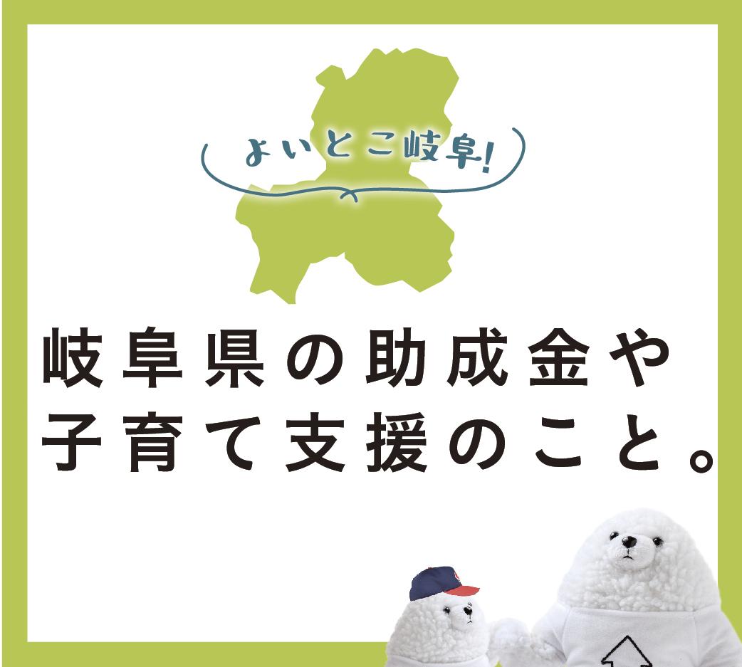 ぎふの家,岐阜県の助成金や子育て支援のこと