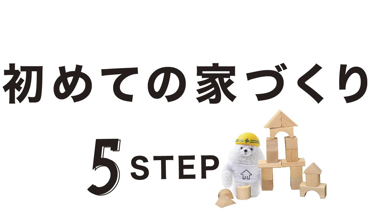 初めての家づくり5STEP