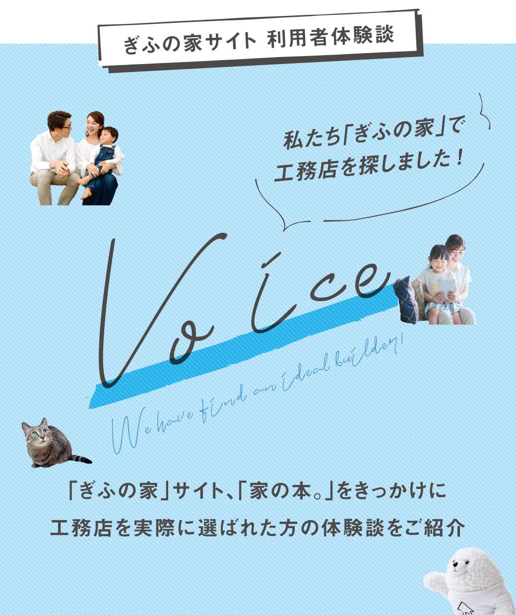 ぎふの家サイト利用者体験談Voice