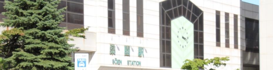 桑園地区連合町内会