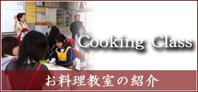 お料理教室の紹介