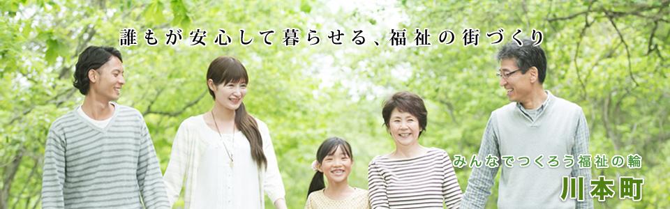 川本町社会福祉協議会(かわもとしゃきょう)