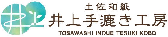 土佐和紙 井上手漉き工房 TOSAWASHI INOUE TESUKI KOBO
