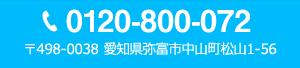 TEL-0120-800-072
