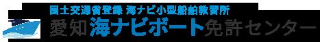 国土交通省登録 海ナビ小型船舶教習所 愛知海ナビボート免許センター