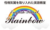 英会話教室レインボー