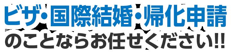 ビザ・帰化申請のことならおまかせください!!