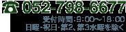 柴垣グリーンテック