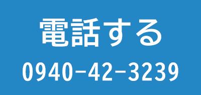 電話番号:0940-42-3239