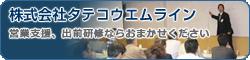 株式会社タテコウエムライン企業ページへ