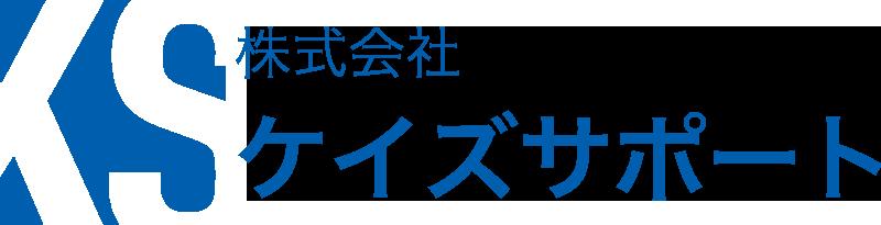 株式会社ケイスサポート