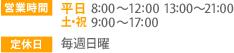 営業時間:平日8:00~12:00 13:00~21:00 定休日 毎週日曜