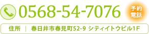 0568-54-7076