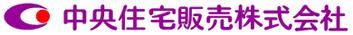中央住宅販売株式会社