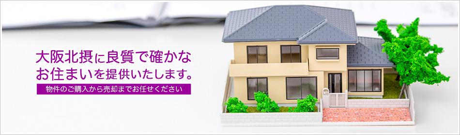 大阪北摂にて確かなお住まいを提供いたします。