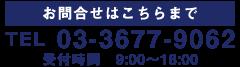 tel:03-3677-9062