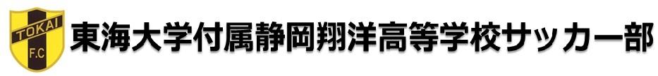 東海大学付属静岡翔洋高等学校サッカー部 official web site