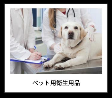 ペット用衛生用品