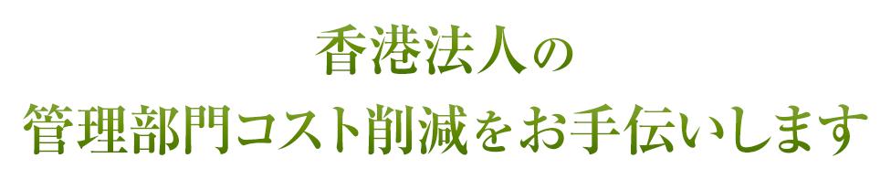 香港法人の管理部門 コスト削減をお手伝いします