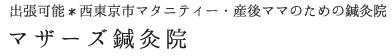 出張可能*西東京市マタニティー・産後ママのための鍼灸院マザーズ鍼灸院