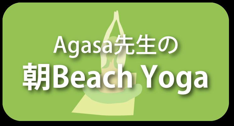 Agasa先生朝Beach Yoga