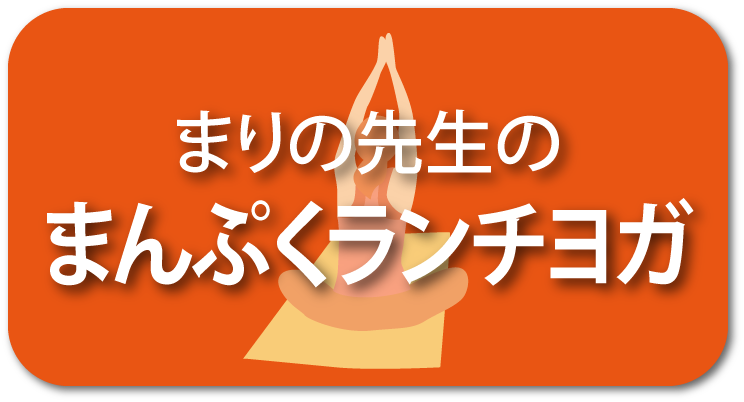 まりの先生のランチヨガ