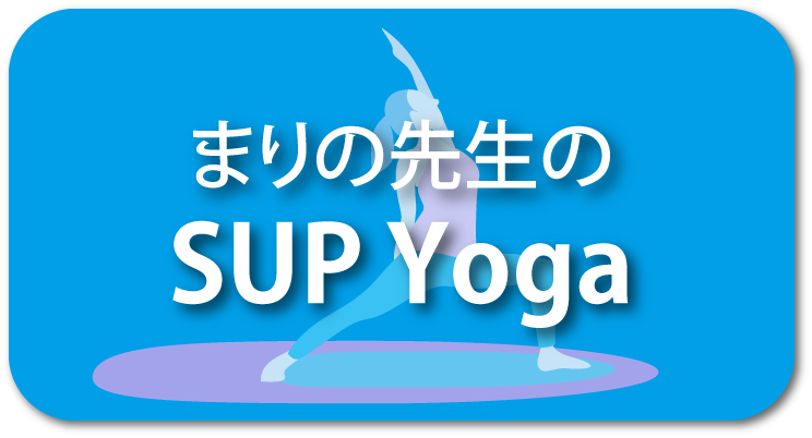 まりの先生のSUP Yoga
