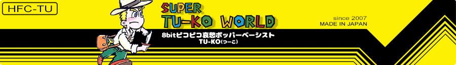8bitピコピコ哀愁ポップで全国活動中のシンガーソングライターTU-KOです!
