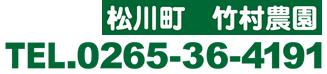 松川町竹村農園 TEL0265-36-4191