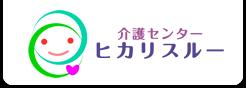 介護センター ヒカリスルー