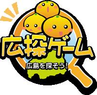 広探ゲーム!