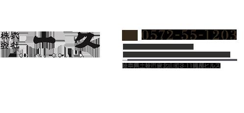 株式会社 一久 TEL:0572-55-1203 岐阜県土岐市泉北山町3-11 織部ヒルズ