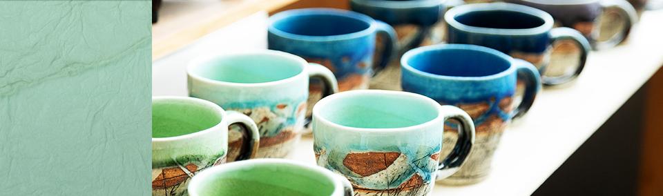 表情豊かな陶器を楽しむ