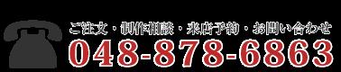 048-878-6863