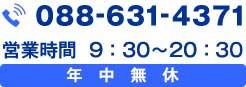 営業時間 088-631-4371