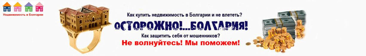 Оформление земли в собственность в болгарии