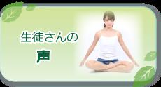 ヨーガセラピー ケィ・ティスタジオ 川越~アンチエイジングと健康を、ヨガを通して手に入れましょう。 生徒さんの声
