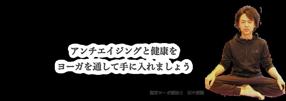 ヨーガセラピー ケィ・ティスタジオ 川越~アンチエイジングと健康を、ヨガを通して手に入れましょう。