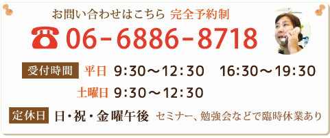 電話番号 06-6886-8718