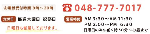 電話番号048-777-7017
