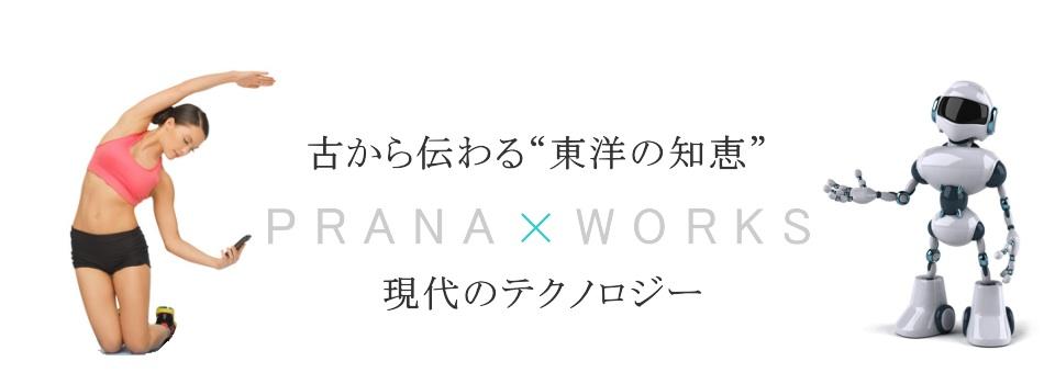 PRANA×WORKS